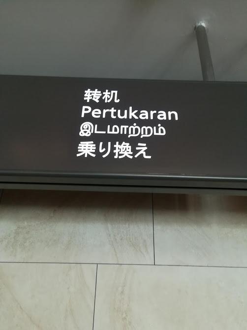 チャンギ空港到着