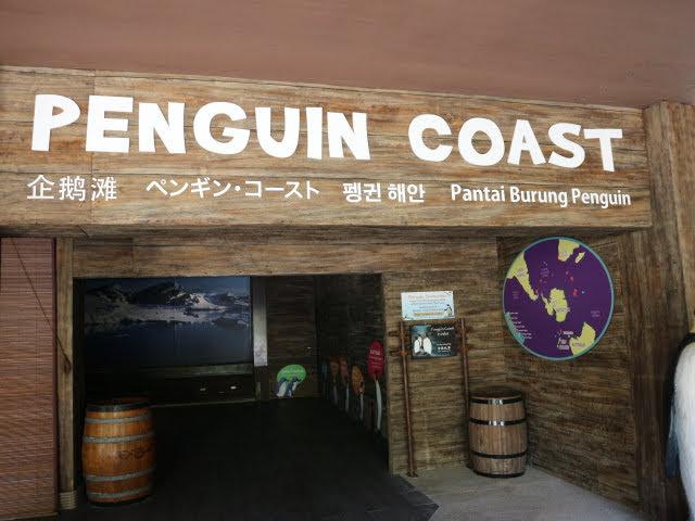 BirdParkペンギン館入り口