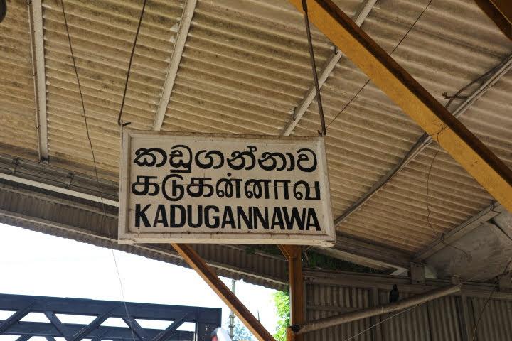 Kadugannawa鉄道博物館