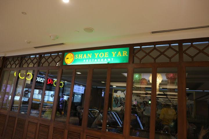 Shan料理店