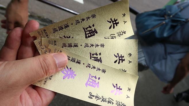 佐渡金山金色チケット