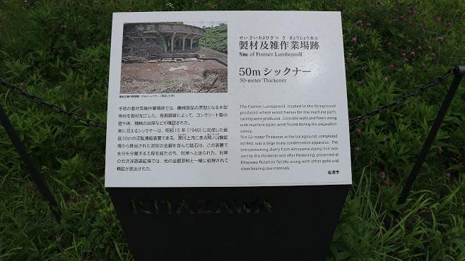 北沢浮遊選鉱場 シックナー解説文